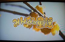 NHK「みんなの童謡」 ~お ...